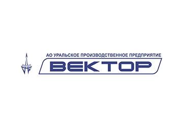 АО «УПП Вектор», г. Екатеринбург