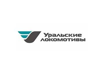 ООО «Уральские локомотивы», г. Верхняя Пышма