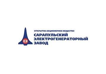 ОАО «Сарапульский электрогенераторный завод», г. Сарапул