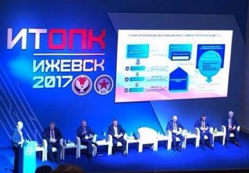 19-22 июня 2017 г. в Ижевске состоится шестой международный форум «Информационные технологии на службе оборонно-промышленного комплекса России»
