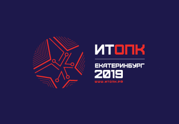 9-11 апреля форум ИТОПК 2019 в Екатеринбурге