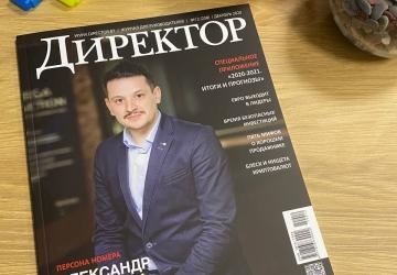 Интервью Коровкина А.С. журналу «Директор»