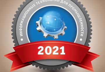Лидеры ИТ для промышленности 2021